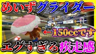 """【ほぼ400cc】""""めいずグライダー""""が速すぎてクソワロタwwwww【マリオカート8デラックス】#842"""