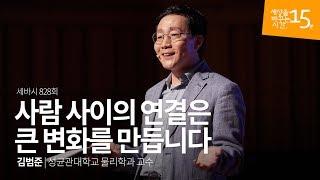 사람 사이의 연결은 큰 변화를 만듭니다 | 김범준 성균관대학교 물리학과 교수 | 인생 강연 강의 듣기 | 세바시 828회