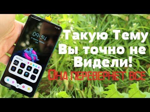 Крутая ТЕМА Для ЛЮБОГО  Xiaomi - Miui 10/ТАКИХ ФУНКЦИЯ Я НЕ ВИДЕЛ