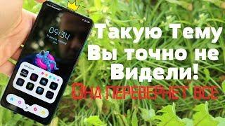 Крутая ТЕМА Для ЛЮБОГО  Xiaomi - Miui 10ТАКИХ ФУНКЦИЯ Я НЕ ВИДЕЛ