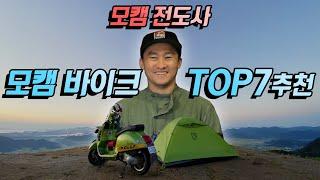 모토캠핑 바이크 TOP7 추천! 모캠 | 오프로드 | …