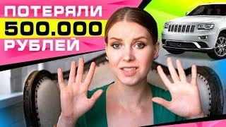 Как мы потеряли 500 000 рублей на покупке машины!
