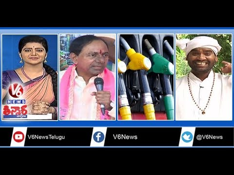 KCR Dissolves Assembly | AP Assembly Session | Petrol & Diesel Prices Hike | Teenmaar News | V6