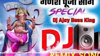 Sadda Dil Vi Tu Ga Ga Ga Ganpati | Ganesh Puja Song 2019 | Dj Hard Bass Mix | Ajay Nanpara