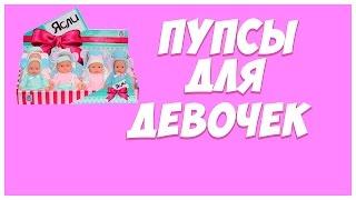 Обзор на пупса Bambi, игрушка для девочек   toys for girls
