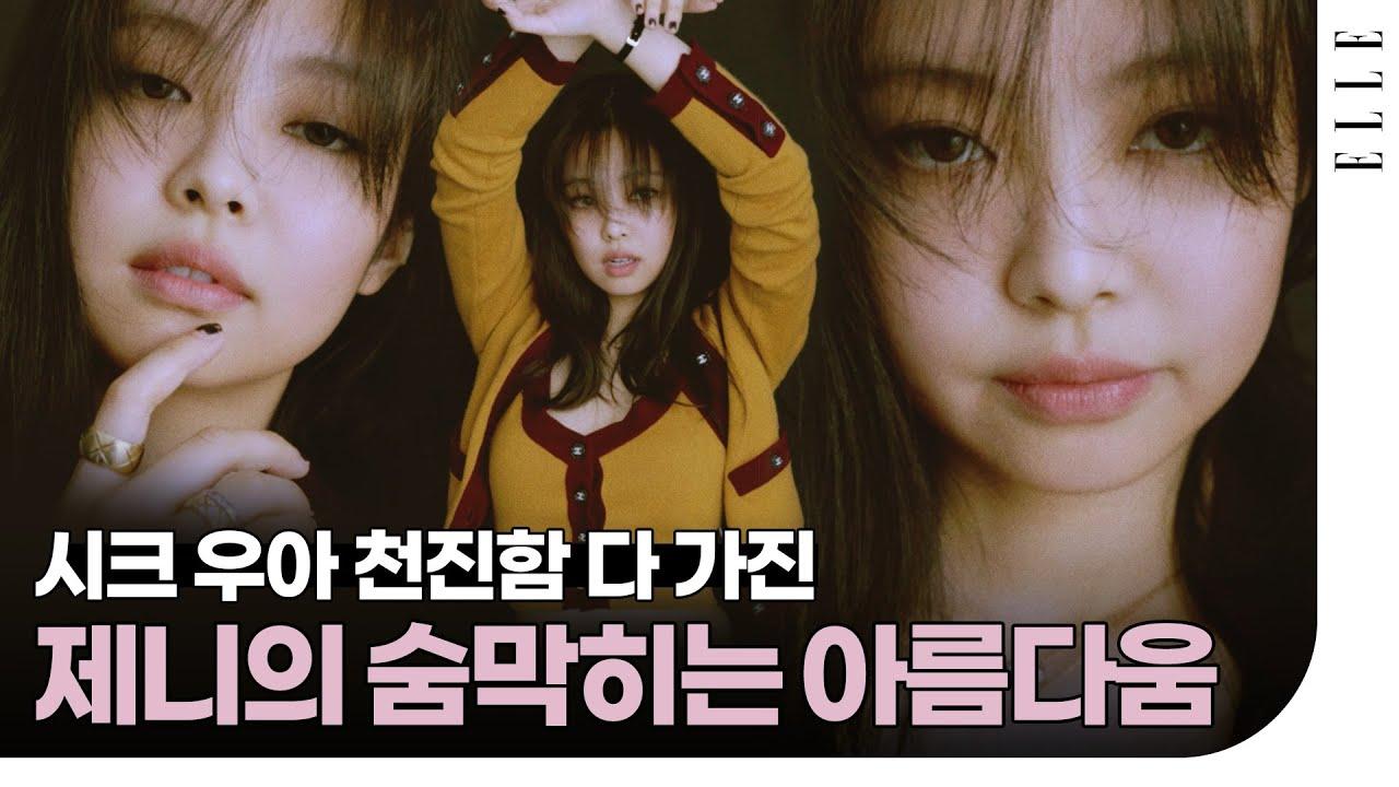 보고 있어도 보고 싶은 제니의 매력! [제작비 지원] JENNIE'S Fashion Film   ELLE KOREA