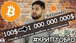 видео ТОП 7 вариантов заработка на криптовалюте