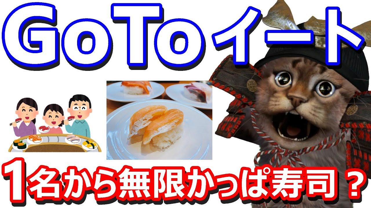 かっぱ 寿司 ホットペッパー