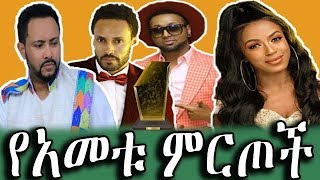 ETHIOPIA: 10ኛው አዲስ ሚውዚክ ሽልማት የአመቱ ምርጦች The 10th Addis Music Awards 2012