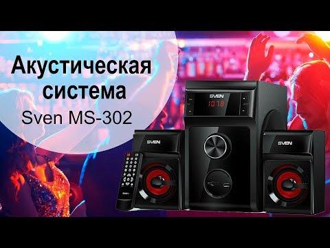 Акустическая система Sven MS-302 - видео обзор