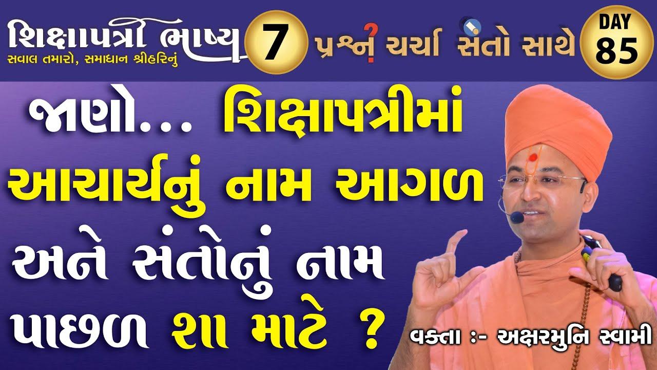 Shikshapatri Bhashya Katha 7   આચાર્ય આગળ & સંતો પાછળ કેમ ? Acharya first & Saints last   Aksharmuni