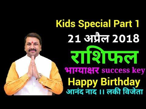 21 April 2018 | Daily Rashifal । Success Key | Happy Birthday | Best Astrologer