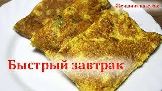 Быстрый завтрак за 5 минут. Омлет сливочный с сыром и колбаской