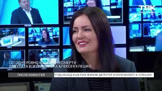 Памятный выпуск «После новостей» об идеологе и ведущем программы Алексее Клешко