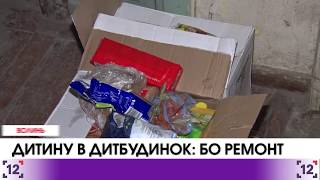 Дитину в дитбудинок: бо ремонт - 24.10.2017