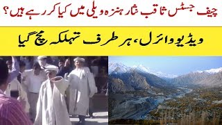 What are the Chief Justice Saqib Nisar in Hunza Valley?