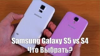 Samsung Galaxy S5 vs S4 Что Выбрать?