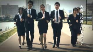 税理士法人ガイア (東京都北区) 社歌1-戦う税理士法人ガイアのテーマ- thumbnail