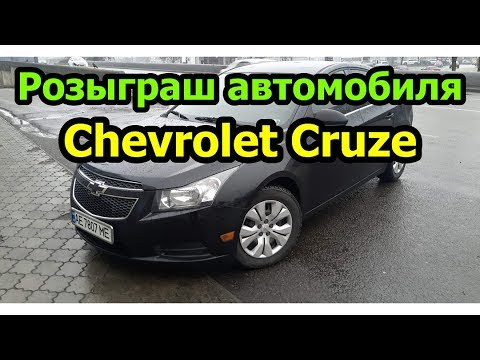 Розыгрыш автомобиля Chevrolet Cruze Что нужно сделать, чтобы выиграть?