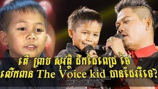 ព្រាប សុវត្ថិ អាចដឹកដៃ កវីតូច ពេជ្រ ថៃ លើកពាន The Voice kid បានដែររឺទេ?,ពត៏មានតារាសិល្បៈ