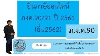 ยื่นภาษีทางอินเตอร์เน็ตด้วยตนเอง ปีภาษี 2561 ยื่น 2562 ภ.ง.ด.90/91
