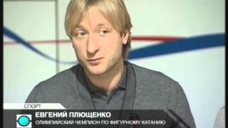 press conference - Завтра пройдет финал Кубка Евгения Плющенко(, 2012-11-06T23:57:29.000Z)