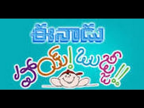 EENADU - Hai Bujji Conducts Competition on Forest & Water Conservation in Hyderabad
