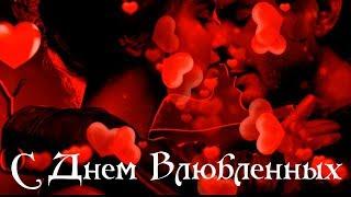 Красивое поздравление с Днем Святого Валентина! Шикарное признание в любви.