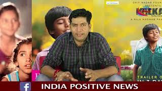 Halkaa Movie Review | Ranvir Shorey, Paoli Dam & Tathastu | Ashutosh Kaushik | IP News |