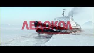 Ледокол полный фильм 2016FullHD