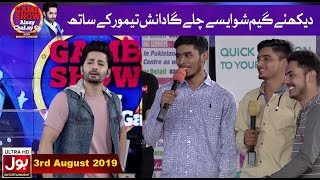 Poteli Mein Kia Nikla ?  | Game Show Aisay Chalay Ga with Danish Taimoor