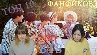 ТОП-10 ФАНФИКОВ ПО BTS