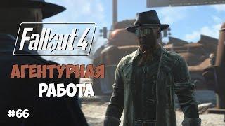Fallout 4 66 - Агентурная работа с Дьяконом. Прототип Каррингтона.