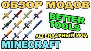 ч.167 - Легендарный мод (Better Tools Mod) - Обзор мода для Minecraft