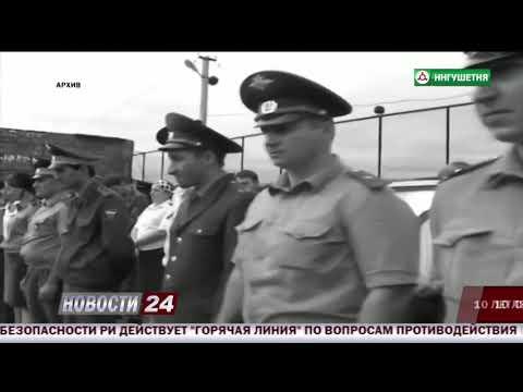 Памятные мероприятия приуроченные к годовщине терракта 17 августа 2009 года прошли в Ингушетии