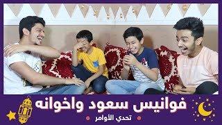 فوانيس سعود واخوانه | تحدي الأوامر