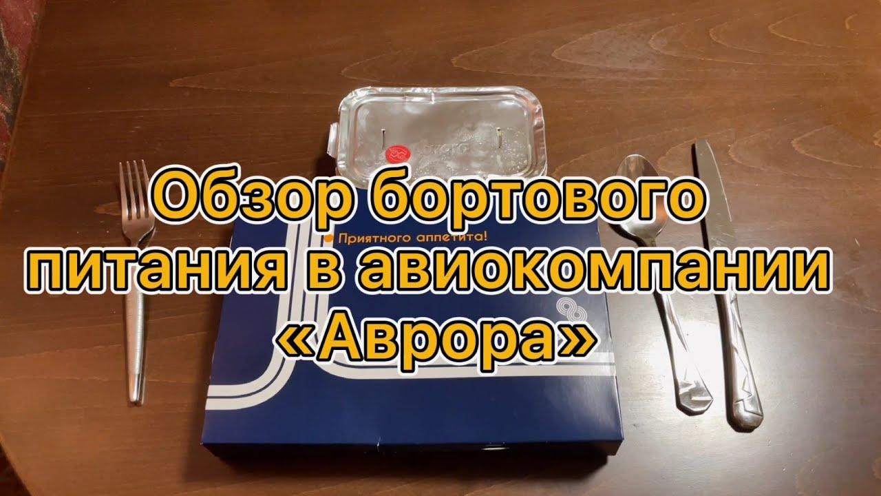 """Обзор бортового питания в авиакомпании """"Аврора"""""""