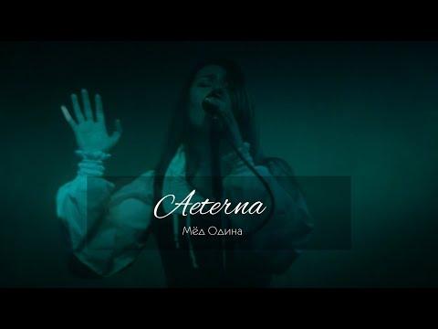Aeterna - Мёд Одина (Live in Novosibirsk 2016)