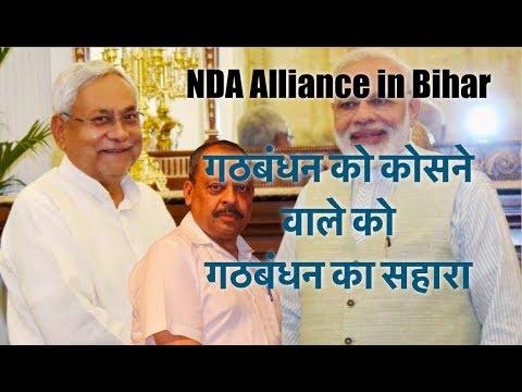 Ep.- 156 | Bihar Alliance: गठबंधन के सहारे ही बिहार में जीत का सपना देख रहे हैं मोदी जी? | Third Eye