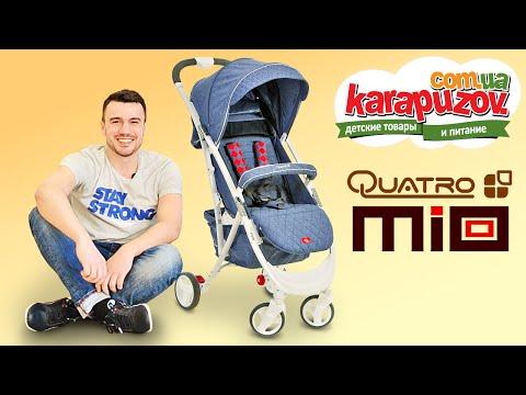 Quatro Mio от Adamex - видео обзор прогулочной коляски книжки (Адамекс Кватро Мио)