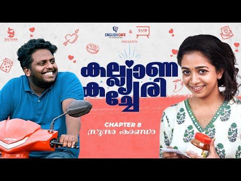 Download Kalyana Kacheri Short Series | Chapter 8 | Sundara Kandam | SUB originals