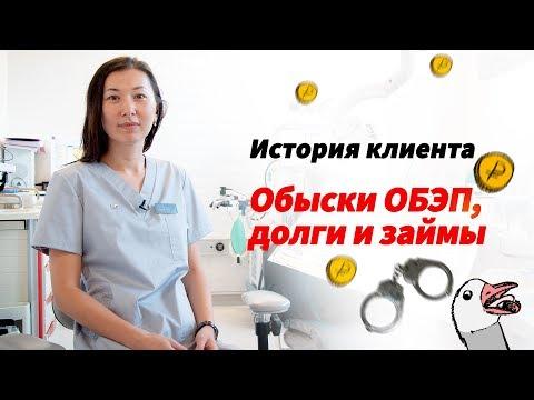 Обыски ОБЭП, Долги и Займы — История стоматологической клиники