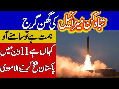 Pakistan Ballistic Missile In Test Successfully Launches | Khoji TV 1