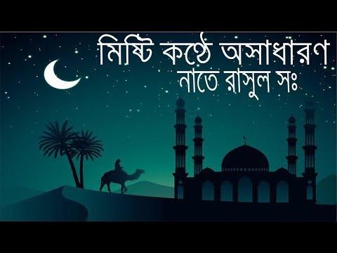 Sonar Modina Bohu Dure | new bangla Naat E Rasul 2017| bangla gojol 2017