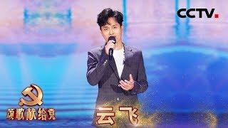 [颂歌献给党]《时间的远方》 演唱:云飞| CCTV综艺