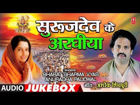 BHARAT SHARMA & ANURADHA PAUDWAL | Bhojpuri CHHATH PUJA | SUROOJDEV KE ARGHIYA - AUDIO JUKEBOX