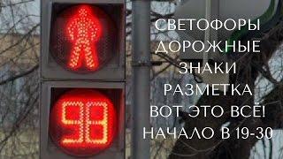 Хэштег: #СВЕТОФОР