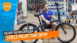 Обзор велосипеда Stels pilot 760 2019