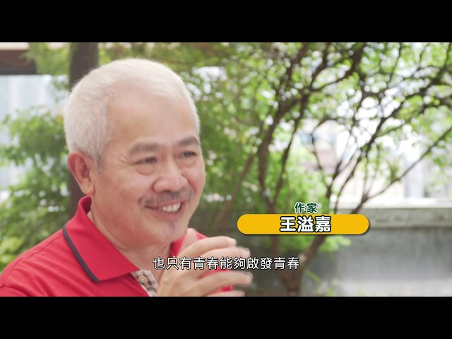 8.王溢嘉‧《用青春故事啟發青春的作家》愛學網名人講堂(國語版)