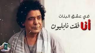حالات واتس اب اغنية في عشق البنات محمد منير